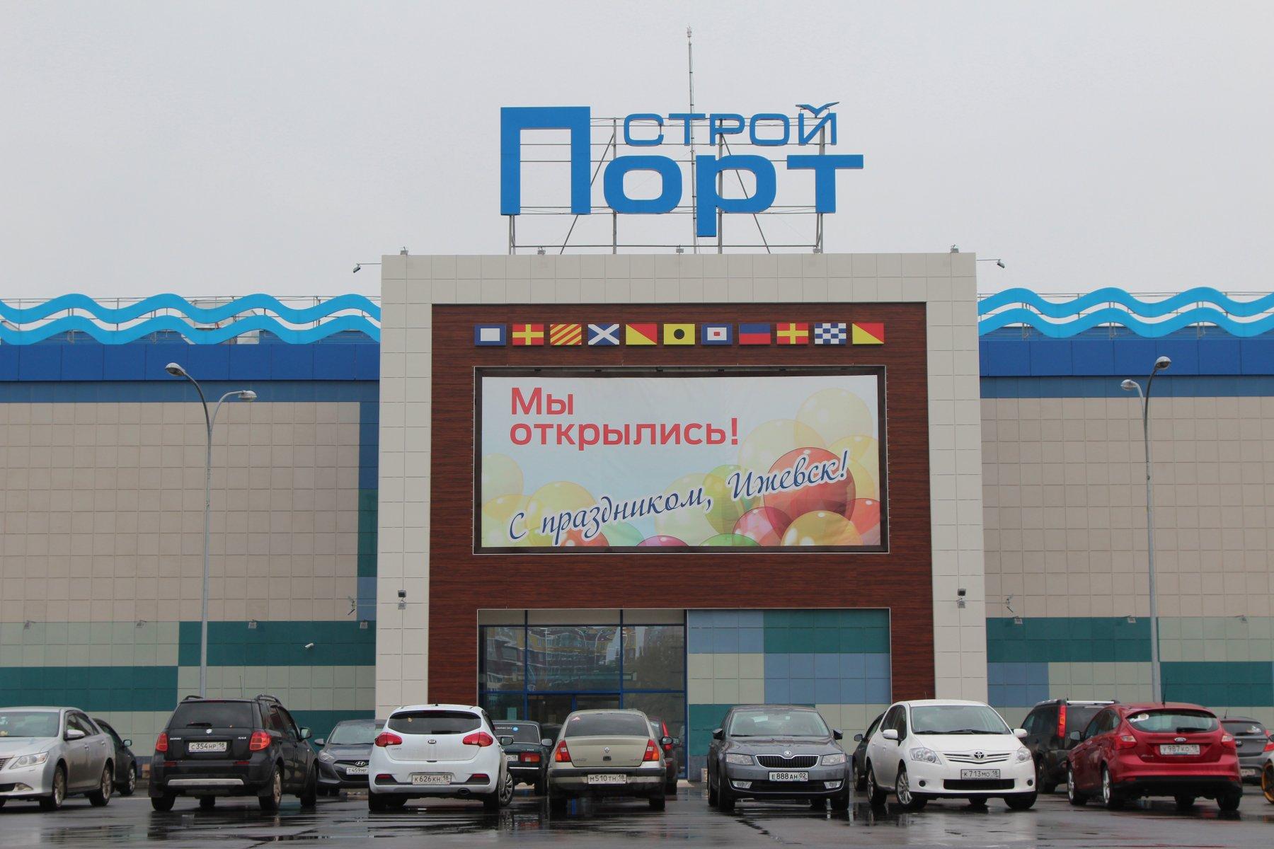 Мой Порт Ижевск Магазины
